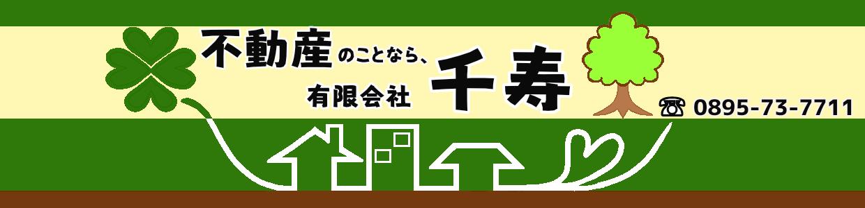 有限会社千寿 不動産部ホームページ